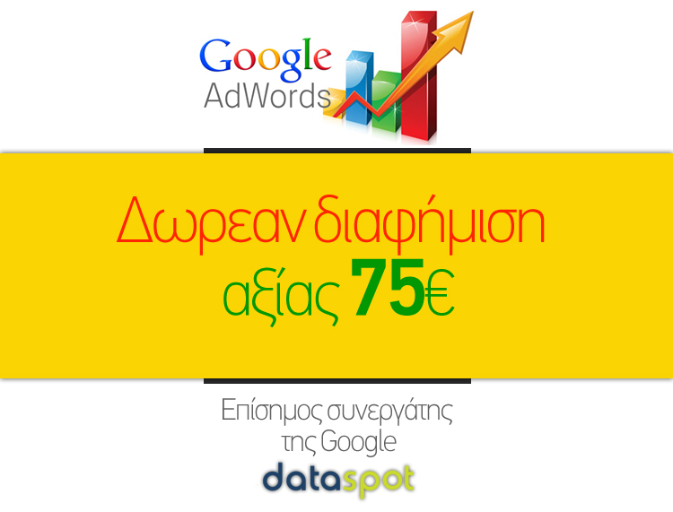 adwords-free